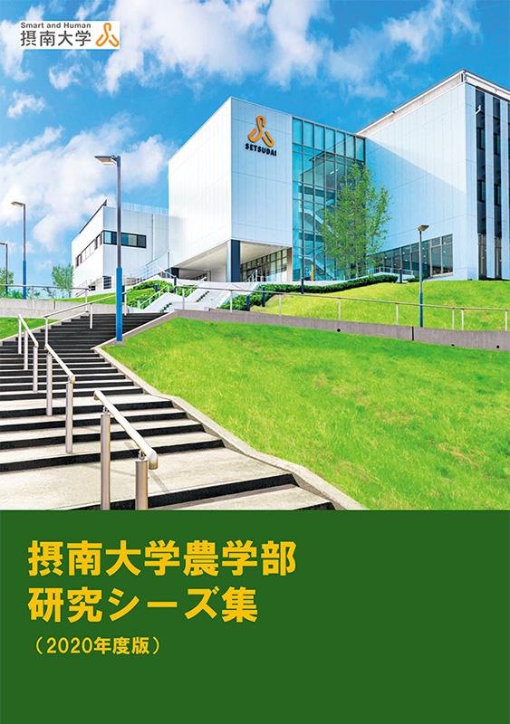 農学部研究シーズ集(2020年度版)