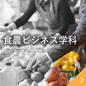 食農ビジネス学科