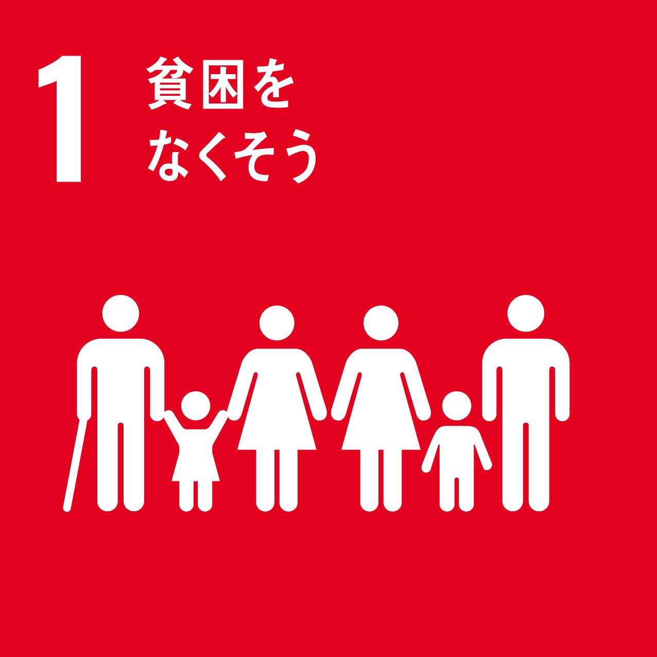 SDGsアイコン01